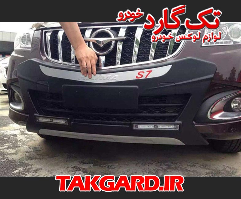 گارد جلو هایما S7 مدل V