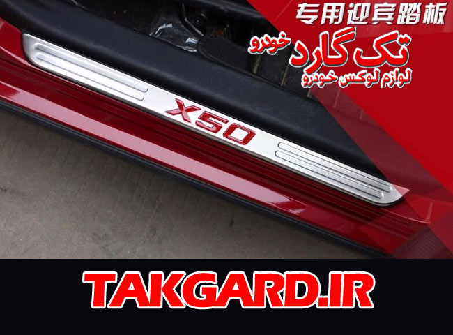 پارکابی x50